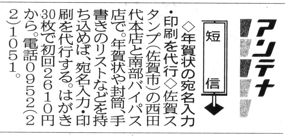 佐賀新聞_宛名印刷