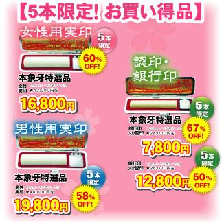 2014春セール目玉商品